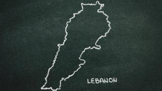ディアブ首相の内閣総辞職でレバノンの今後と日本への影響は!?