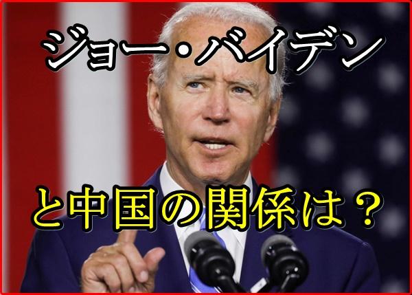 バイデンと中国の関係は?大統領選の結果と米中関係の今後を調査!