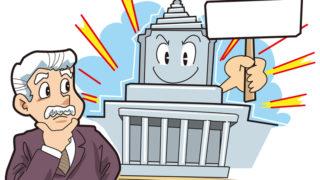 両院議員総会と党員投票の違いは?時期総理大臣を決める総裁選を調査