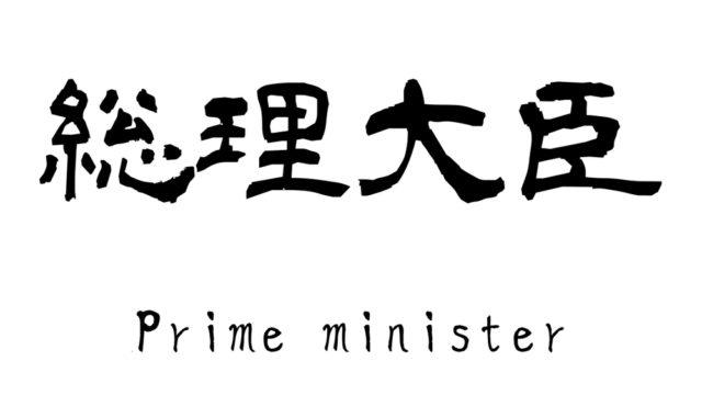 総理大臣の年齢制限は?若い候補者による長期安定政権を望む声を調査2