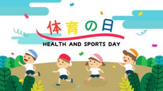 体育の日が無くなり平日に!?2020年の10月は祝日が無い理由!