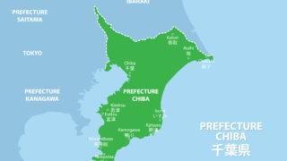 千葉県全体を夢と魔法の国にする党とは?党名の意味する理由を調査