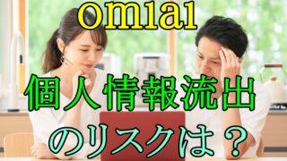 Omiaiの個人情報がやばい!退会しても要注意人物に知られるリスクを調査
