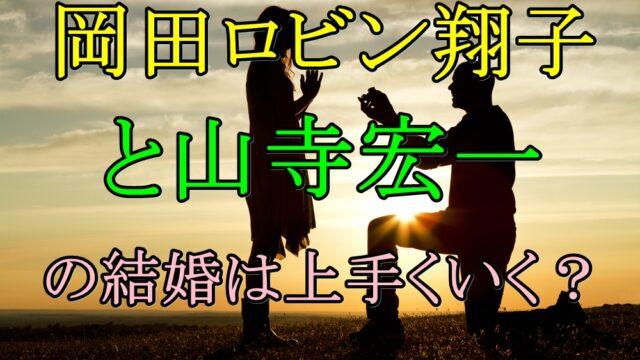 岡田ロビン翔子の結婚は上手くいく?山寺宏一との離婚の可能性も調査