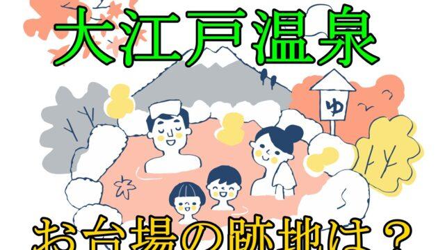 大江戸温泉物語の閉館の理由は?お台場の跡地には何になるのかを調査