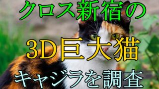 クロス新宿ビジョンとは?巨大猫(キャジラ)の3Dの凄さを調査