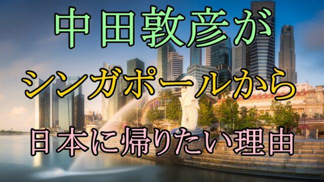 中田敦彦が日本に帰りたい理由とは?シンガポールの生活での不安を調査