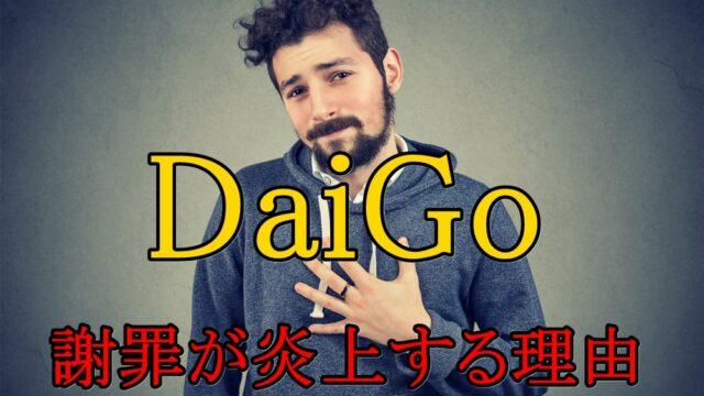 DaiGoの謝罪が炎上した理由!差別発言の意図や今後の活動を調査