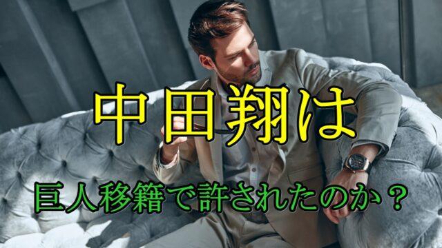 中田翔は移籍で許されたのか?殴るという暴行に対するファンの声は?