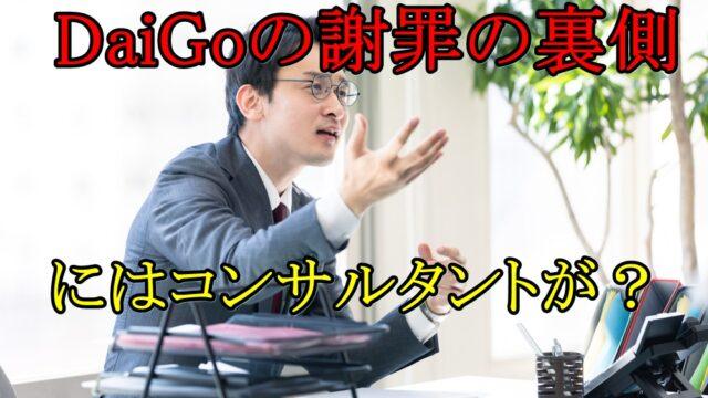 DaiGoの謝罪撤回動画の背景にはコンサルが?態度急変の理由!