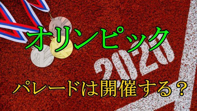 オリンピックパレード2021は開催される?日程や人数や場所を調査